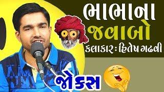 gujarati video funny 2017 - hitesh gadhvi in gujarati comedy jokes show pt. 1