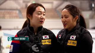SBS  - 컬링 여자 김영미-김영애 선수 '김시스터즈'의 진짜 자매 이야기