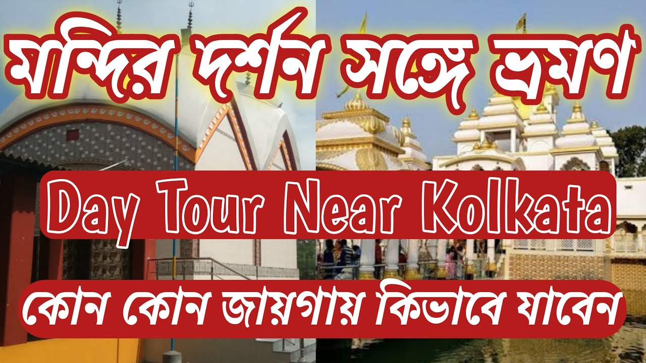 মন্দির দর্শন সঙ্গে ভ্রমণ Day Tour Near Kolkata | Day Tour From Kolkata | One Day Tour Fro Kolkata