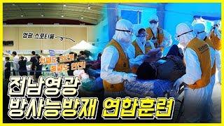 [방사능주의] 전남 영광 재난현장 재현, 2019 한빛…