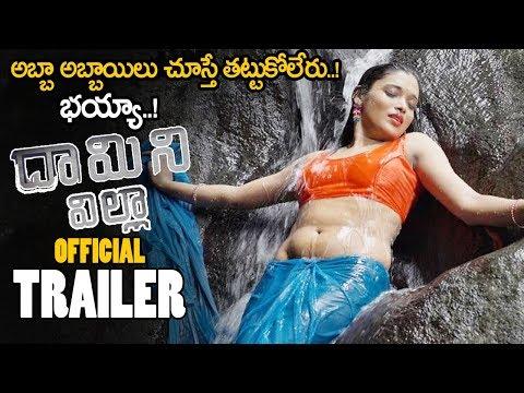 Daamini Villa Movie Official Trailer || Aditya Om || Rekha Boj || 2019 Telugu Trailers || NSE