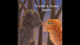 Грустный клип, Уголёк и Белка, никто, Дима Карташов