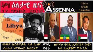 VOICE OF ASSENNA: Daily News - Eritrea , Libya, Egypt - Ethiopia - Sudan, Thursday, May 17, 2018
