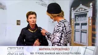 Скільки хатніх помічників потрібно Марині Порошенко