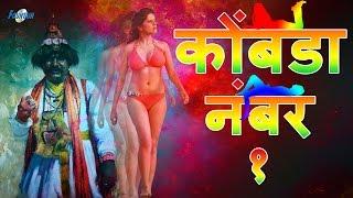 Best Marathi Lokgeet Songs 2016 - Kombda No 1 (Double Meaning Songs) | Marathi Songs Remix DJ