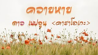 เพลง ควายหาย ศิลปิน ดาว เนปจูน (KARAOKE)