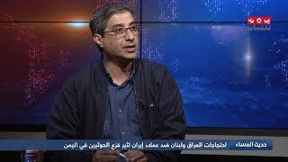 الانتفاضة العراقية اللبنانية .. هل تؤكد حتمية انتفاضة اليمنيين ضد الحوثيين؟ | حديث المساء