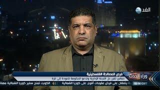أبو الهول: مساعي مصر هي الفرصة الأخيرة للمصالحة الفلسطينية وعلى الجميع التنازل