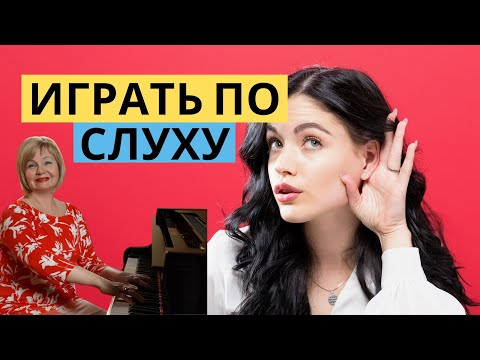 Играть по слуху на пианино / фортепиано. Подбирать мелодию и аккомпанемент к ней. Подбирать на слух.