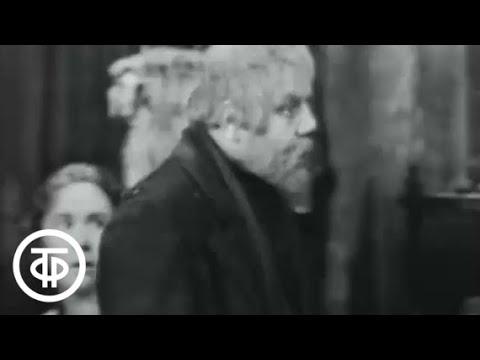 М.Горький. Мещане. Серия 1. МХАТ (1965)