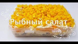 РЫБНЫЙ салат БЕЗ КАРТОФЕЛЯ за 10 МИНУТ! ВКУСНО и ПОЛЕЗНО!
