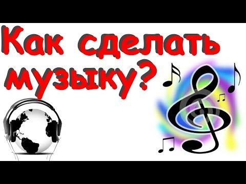 [Туториал]Как сделать свою музыку?