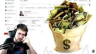 Смотрите Сколько Можно Заработать На Бинарных Опционах?Binomo - Youtube - Binomo Мобильная Версия
