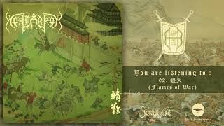 Gambar cover HOLYARROW (御矢) - Fight Back For The Fatherland (靖難) | Official Full Album (2018)