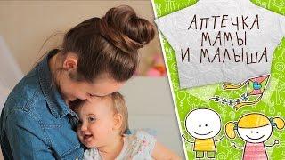 проблемы после родов: аптечка мамы и малыша Супермамы