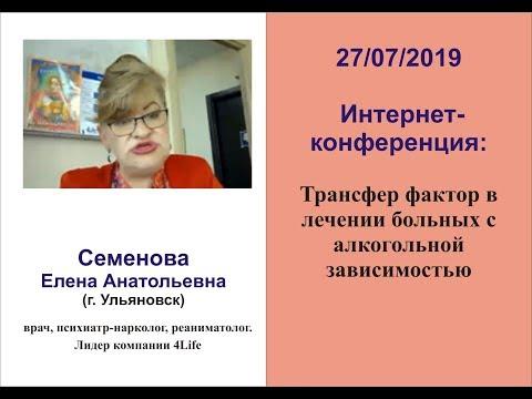 Трансфер фактор в лечении больных с алкогольной зависимостью. Елена Семенова 27.07.2019