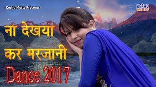 ना देखया कर मरजानी || Haryanvi Latest Dance 2017 || Shreya Chaudhary || Keshu Music