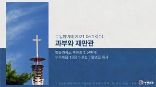 주일밤예배 2021-06-13   과부와 재판관(누가복음 18장 1-8절)   황명길 목사   경향교회
