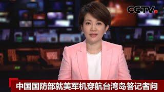 [中国新闻] 中国国防部就美军机穿航台湾岛答记者问 | CCTV中文国际