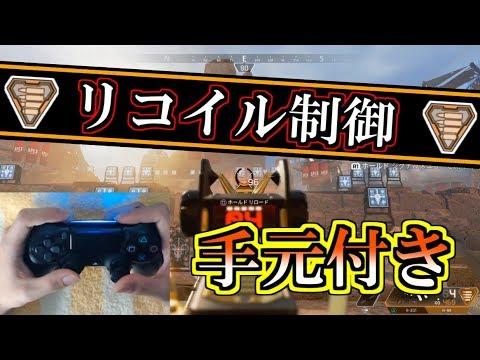 【PS4版 APEX LEGENDS】PART1 初心者必見リコイル制御方法解説!!【Alpha】