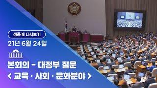 [국회방송 생중계] 본회의-대정부 질문: 교육·사회·문…