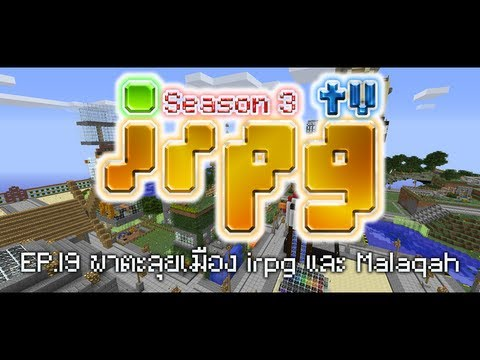 [irpg Minecraft TV] - Episode 19 - พาตะลุยเมือง irpg และ Malaqah