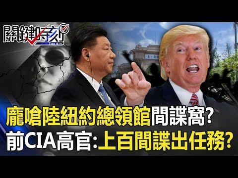 龐佩奧嗆中國紐約總領館「間諜窩」!?前CIA高官:上百中國間諜 紐約出任務!? 【@關鍵時刻