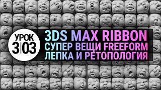 Урок 3d max 3.03 | Простой ландшафт. Инструменты лепки и ретопологии в 3ds max