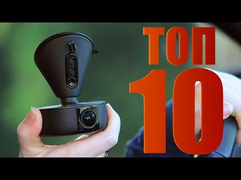 Какой видеорегистратор купить в 2019? Рейтинг лучших видеорегистраторов / ТОП 10 видеорегистраторов