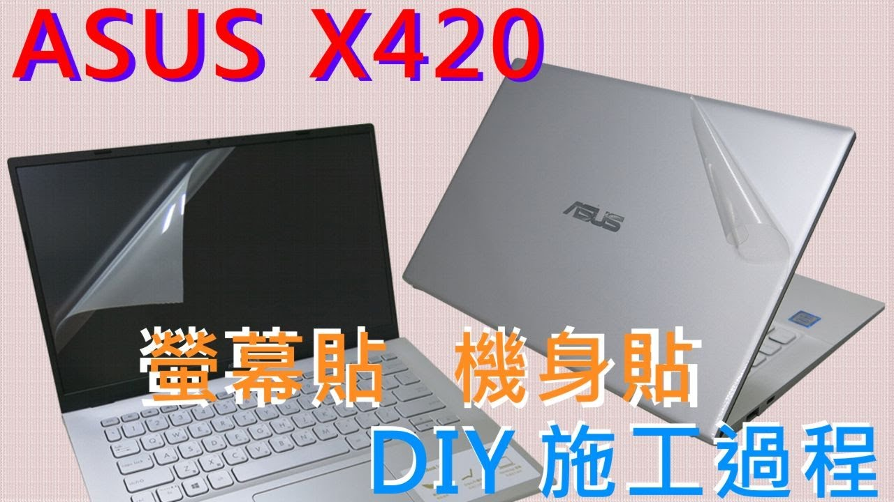 【Ezstick】ASUS X420 X420FA 機身貼 螢幕貼 Touchpad 保護貼 施工過程 DIY 筆電包膜 - YouTube