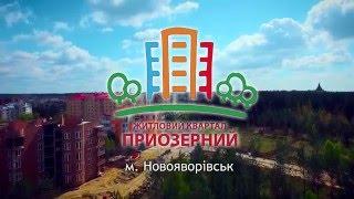 Квартал Приозерний(, 2016-04-26T16:25:13.000Z)