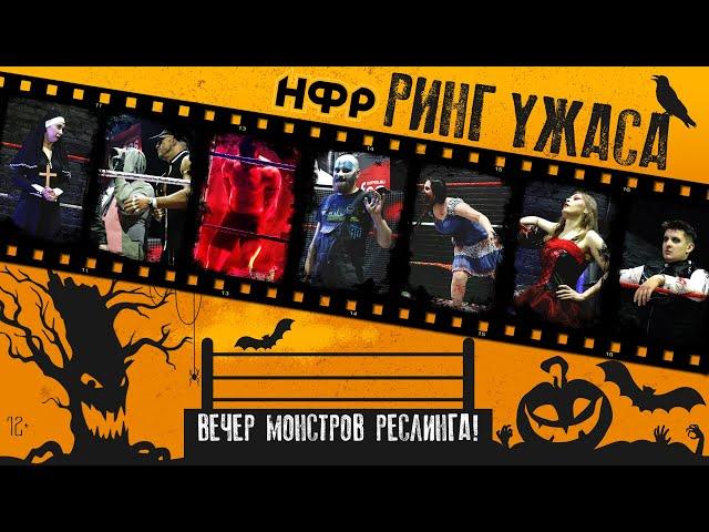 НФР «Ринг Ужаса: Вечер монстров реслинга» | IWF Russia Pro Wrestling show Ring of Horror