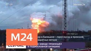 Пожар на заводе произошел в подмосковной Балашихе - Москва 24