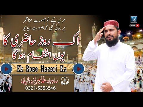 Naat | Ek Roze Hazeri Ka | Tahir Rasheed Rasheedi | Official Video | YS Pro