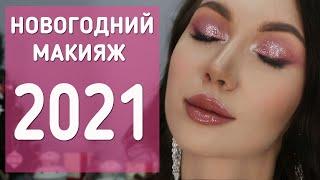 НОВОГОДНИЙ МАКИЯЖ 2021 Розовый макияж с блестками Пошаговый обучающий урок