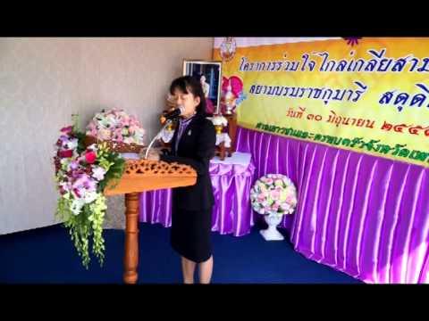 พิธีเปิดโครงการร่วมใจไกล่เกลี่ยสามัคคี 60 ปี สยามบรมราชกุมารี สดุดีทั่วไทย 2558