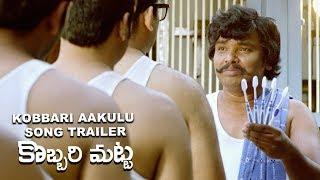 Kobbari Matta Movie | Kobbari Aakulu Song Trailer | Sampoornesh Babu, Shakeela