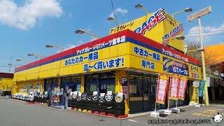 #VLOG 2 Up Garage Автомагазин г.Саппоро обзор товаров(, 2016-05-02T05:01:36.000Z)