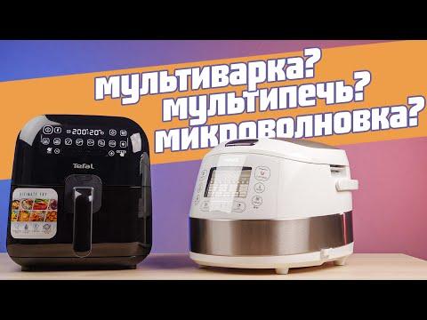 Мультиварка, мультипечь или микроволновка? I В чём разница и что выбрать