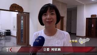 Gambar cover 大台中新聞  太平何欣純108新課綱上線說明會