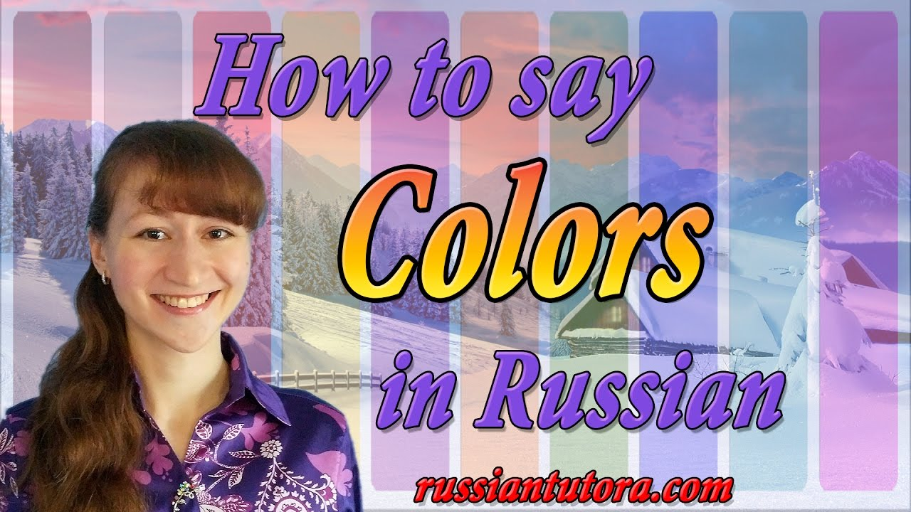 How do you say white in russian