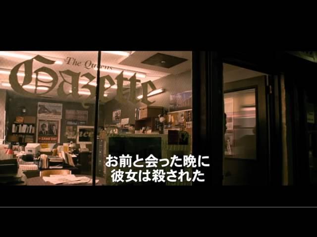 映画『陰謀の代償』予告編