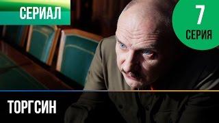 ▶️ Торгсин 7 серия - Мелодрама | Фильмы и сериалы - Русские мелодрамы