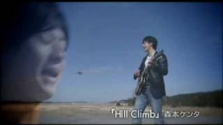 Download 森本ケンタ「Hill Climb」ダイジェスト版PV MP3 song and Music Video