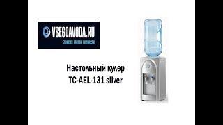 Обзор настольного кулера для воды TD-AEL-131 silver от VsegdaVoda.ru