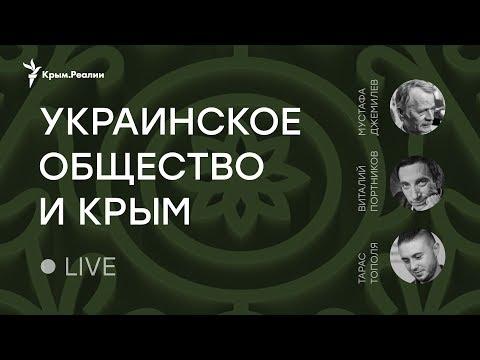 LIVE | «Украинское