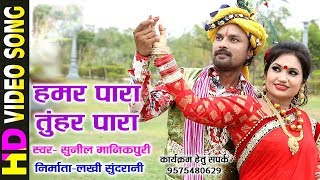 हमर पारा तुहर पारा - HAMAR PARA TUHAR PARA - HD VIDEO - SUNIL MANIKPURI - CG SONG