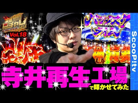 回胴チャレンジ vol.18