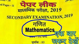 Rajasthan board class 10th maths paper 2019 class 10th maths paper ...