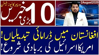 Top 10 with GNM   Afternoon   2 August 2020   Today's Top Latest Updates by Ghulam Nabi Madni  